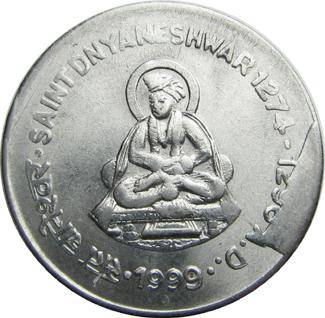 1 rupee India rev cud